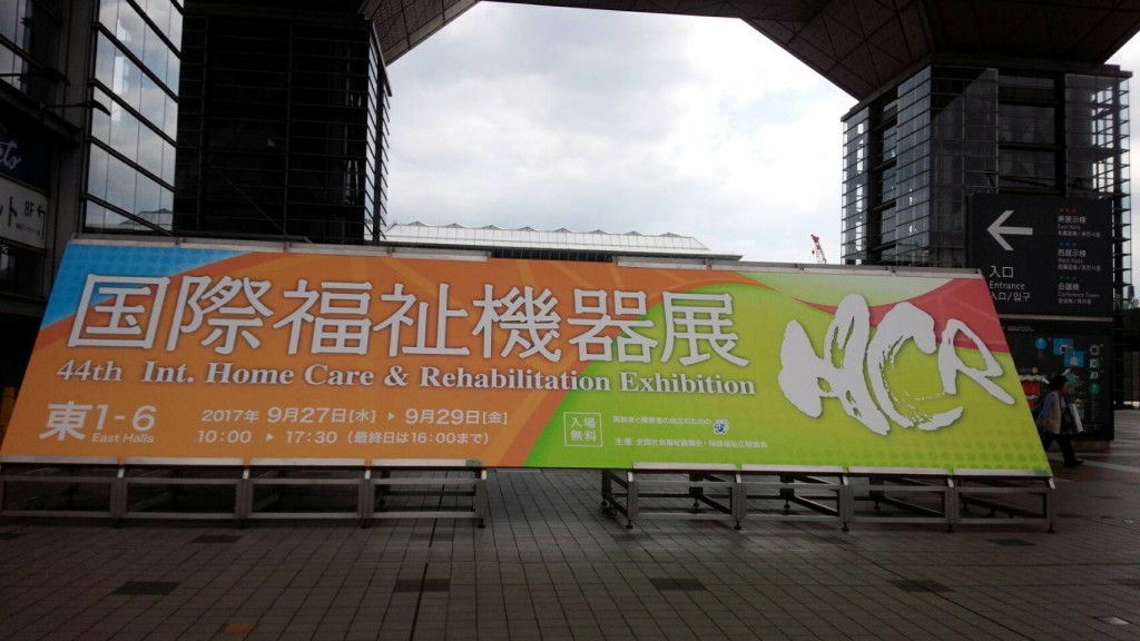 国際福祉機器展