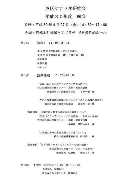 30.04.27西区ケアマネ研究会総会