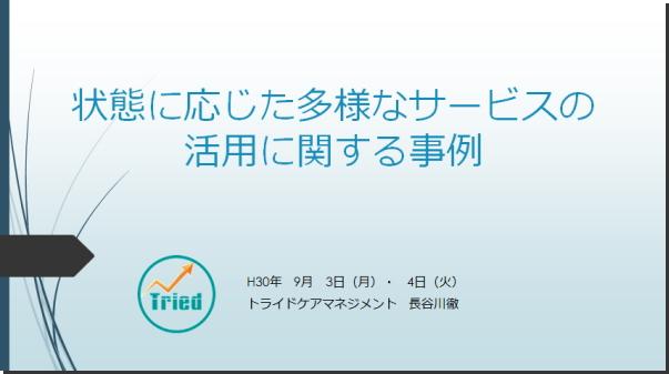 30.9/3-4専門研修Ⅰ:状態に応じた多様なサービスの活用に関する事例