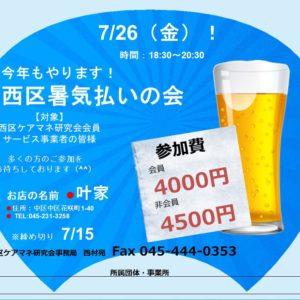R01.07.26西区ケアマネ研究会暑気払い